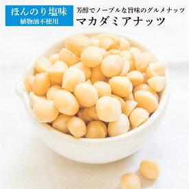 マカダミアナッツロースト薄塩味900g 送料無料 高品質なマカダミアナッツ使用 うす塩ナッツ 大人気!