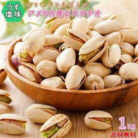 ピスタチオロースト薄塩味1kg 送料無料 高品質なアメリカ産ピスタチオ使用 大人気!