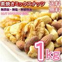 ミックスナッツ 1kg 送料無料 素焼きミックスナッツ 大人気3種類素焼きナッツ プレミアムミックスナッツ 『無添加・無塩・植物油不使用』