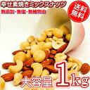 幸せ素焼きミックスナッツ 1kg 送料無料 ミックスナッツ 大人気 素焼きミックスナッツ 素焼きナッツ ナッツ『無添加・無塩・植物油不使用』