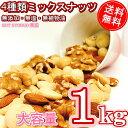 ミックスナッツ 1kg 送料無料 素焼きミックスナッツ 4種類ミックスナッツ 高品質なナッツ使用 素焼きナッツ 大人気!『無添加・無塩・植物油不使用』