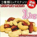 厳選2種類素焼きミックスナッツ 1kg 送料無料 プレミアム素焼きナッツ 素焼きナッツ 素焼きミックス『無添加・無塩…