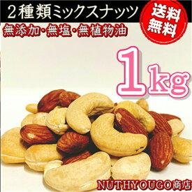 厳選2種類素焼きミックスナッツ 1kg 送料無料 プレミアム素焼きナッツ 素焼きナッツ 素焼きミックス『無添加・無塩・植物油不使用』