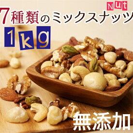 7種類素焼きミックスナッツ 1kg 送料無料 素焼きミックスナッツ プレミアム素焼きナッツ 大人気!『無添加・無塩・植物油不使用』