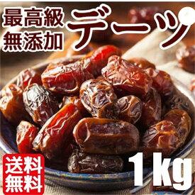 デーツ 1kg 送料無料 高品質なイラン産デーツ使用 ドライフルーツ おやつ 【無添加・無塩・無植物油】