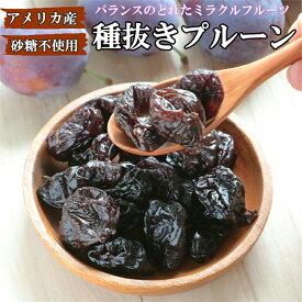 種なしプルーン1kg 送料無料 プレミアムアメリカ産プルーン使用 大人気!ドライフルーツ