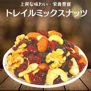 健康トレイルミックスナッツ1kg 送料無料 プレミアム素焼きナッツミックス 健康 大人気! 素焼きナッツ『無添加・無塩・植物油不使用』