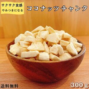 素焼きココナッツチャンク 300g 送料無料 マレーシア産ココナッツ カリッと香ばしい! 最高級ナッツ ドライフルーツ