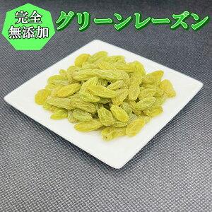 グリーンレーズン 900g 送料無料 高品質なレーズン使用 ドライフルーツ レーズン【無添加・無塩・無植物油】