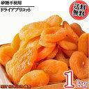 ドライアプリコット 砂糖不使用 1kg ドライフルーツ送料無料 種抜き 杏 杏子 あんず ドライあんず ドライアンズ…