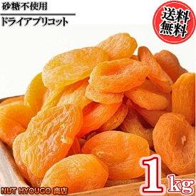 ドライアプリコット 砂糖不使用 1kg ドライフルーツ送料無料 種抜き 杏 杏子 あんず ドライあんず ドライアンズ おやつ