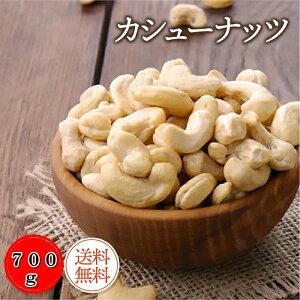素焼きカシューナッツ 700g【送料無料】 高品質なインド産カシューナッツ使用『無添加・無塩・植物油不使用』
