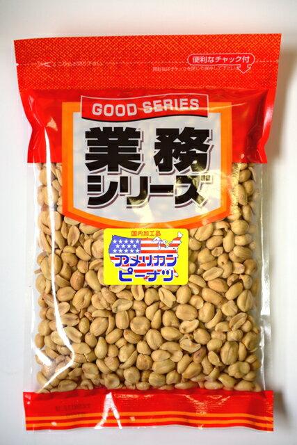 500gアメリカンピーナッツ業務シリーズ