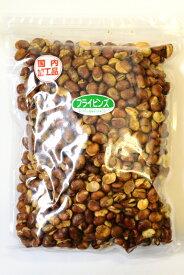 1kgフライビーンズ(そら豆)業務シリーズ