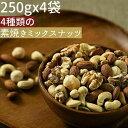 ◆まとめ買い250gx4◆4種類の素焼きミックスナッツ 1000g無添加 小分け≪宅配便・送料無料≫アーモンド クルミ カシュ…