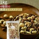 【送料無料】4種類の素焼きミックスナッツ1kg(1kgx1袋)アーモンド クルミ カシューナッツ マカダミアナッツ 無添加