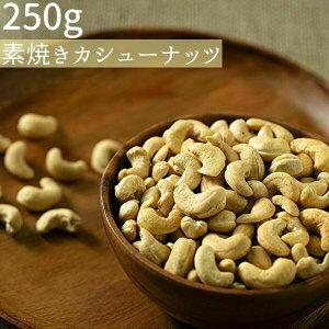 素焼きカシューナッツ 250g無添加 小分け≪ネコポス便・送料無料≫【小袋250gカシューナッツ食塩不使用】