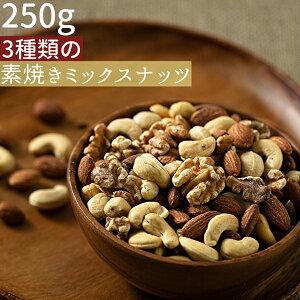 3種類の素焼きミックスナッツ 250g無添加 小分け≪ネコポス便・送料無料≫アーモンド クルミ カシューナッツ【小袋250g3種ミックス食塩不使用】