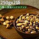 ◆まとめ買い250gx2◆スモークナッツ 燻製5種ミックスナッツ 500g《ネコポス便・送料無料》【小袋500g燻製塩有5種ミックスナッツ】
