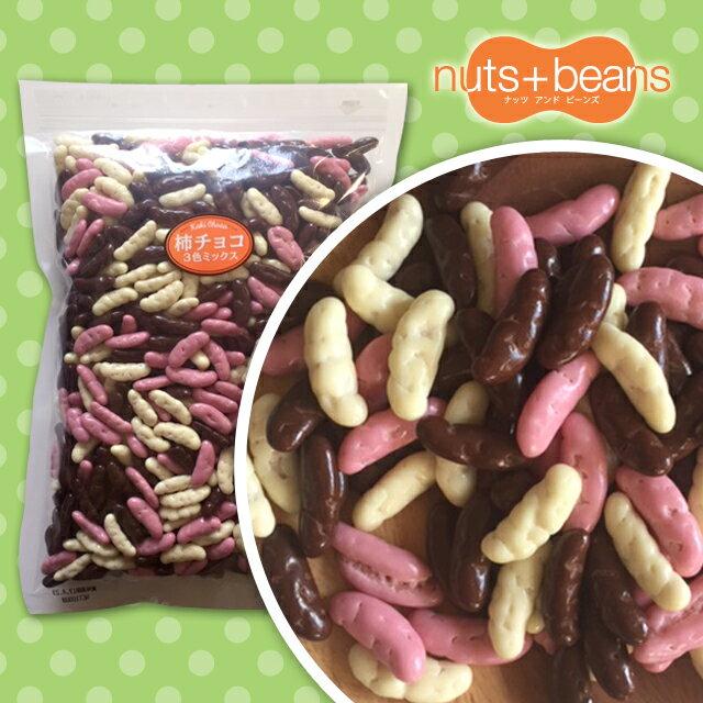 【NEW!】【送料無料】ドーンと!1kgお徳用★3色柿の種チョコ(チョコ・ストロベリー・ホワイト)