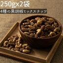 ◆まとめ買い250gx2◆黒胡椒4種ミックスナッツ 500g《ネコポス便・送料無料》【小袋500g黒胡椒4種ミックスナッツ】