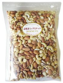 【送料無料】4種の素焼きミックスナッツ1kg(1kgx1袋)アーモンドクルミカシューナッツマカダミアナッツ無添加