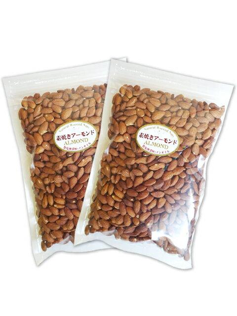 【送料無料】無添加素焼きアーモンド2kg(1kgx2袋)カリフォルニア産ノンパレル種