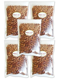 【送料無料】無添加素焼きアーモンド5kg(1kgx5袋)カリフォルニア産ノンパレル種