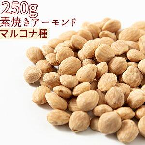素焼きアーモンド 250gマルコナ種 無添加 小分け≪ネコポス便・送料無料≫【小袋250gマルコナ種食塩不使用】