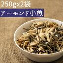 ◆まとめ買い250gx2◆アーモンド小魚500g 2種ミックス#5 素焼きアーモンドスリバード・小魚≪ネコポス便・送料無料…