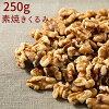 素焼きクルミ250g無添加食塩不使用小分け≪ネコポス便・送料無料≫【小袋250gクルミ素焼き】