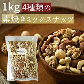 【送料無料】4種類の素焼きミックスナッツ1kg(1kgx1袋)アーモンド クルミ カシューナッツ マカダミアナッツ 無添加【大特価セール】