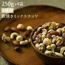 ◆まとめ買い250gx4◆4種類の素焼きミックスナッツ 1000g無添加 小分け≪ネコポス便・送料無料≫アーモンド クルミ カ…