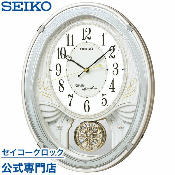 SEIKOギフト包装無料 セイコークロック SEIKO からくり時計 掛け時計 電波時計 壁掛け・メロディ セイコー掛け時計 セイコーからくり時計 セイコー電波時計 AM258W ウエーブシンフォニー あす楽対応 送料無料【ギフト】