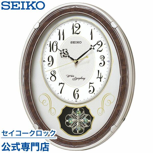 SEIKOギフト包装無料 セイコークロック SEIKO からくり時計 掛け時計 電波時計 壁掛け・メロディ セイコー掛け時計 セイコーからくり時計 セイコー電波時計 AM259B ウエーブシンフォニー あす楽対応 送料無料【ギフト】