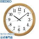 セイコークロック SEIKO 掛け時計 壁掛け 電波時計 KX311B セイコー掛け時計 壁掛け セイコー電波時計 スイー…