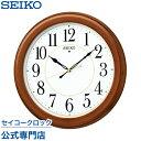 セイコークロック SEIKO 掛け時計 壁掛け 電波時計 KX388B セイコー掛け時計 壁掛け セイコー電波時計 おしゃ…
