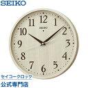 SEIKOギフト包装無料 セイコークロック SEIKO 掛け時計 壁掛け 電波時計 KX399A セイコー掛け時計 セイコー電波時計 …