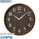 SEIKOギフト包装無料 セイコークロック SEIKO 掛け時計 壁掛け 電波時計 KX399B セイコー掛け時計 セイコー電波時計 …