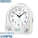 セイコークロック SEIKO ピクシス 目覚まし時計 置き時計 NR435W セイコー目覚まし時計 セイコー置き時計 スイープ ライト付 31曲メロディアラーム...