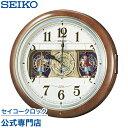 セイコークロック SEIKO 掛け時計 壁掛け からくり時計 電波時計 RE559H セイコー掛け時計 壁掛け セイコーからくり時計 セイコー電波時計 スイープ...