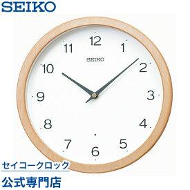SEIKOギフト包装無料 セイコークロック SEIKO 掛け時計 壁掛け 電波時計 KX267B セイコー掛け時計 セイコー電波時計 おしゃれ【あす楽対応】【ギフト】 母の日