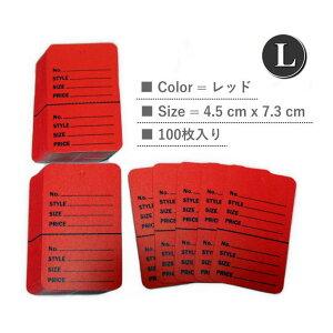米国プライスタグ Lサイズ レッド 赤色 1色 100枚入り 値札 下げ札 英字アメリカメーカー製 切り取りライン入り スプリット式 シンプル使いやすい 古着屋さん 雑貨屋さん定番