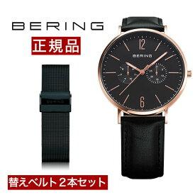 【国内正規品】【ギフト包装無料】ベーリング BERING メンズ レディース 腕時計 径40mm 14240-166 ベルト2本セット CHANGES サファイアガラス カーフレザー・ステンレスメッシュベルト 正規品 送料無料 あす楽対応