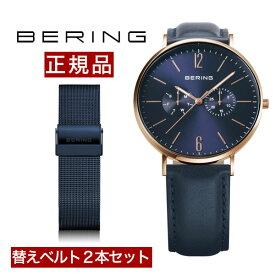 【国内正規品】【ギフト包装無料】ベーリング BERING メンズ レディース 腕時計 径40mm 14240-397 ベルト2本セット CHANGES 日本限定カラー サファイアガラス ステンレスメッシュ・レザーベルト 正規品 送料無料 あす楽対応