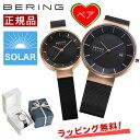 【イニックコーヒープレゼント】ベーリング BERINGペアウォッチ メンズ レディース 腕時計 14639-166 14627-166 SOLAR…