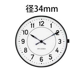 【国内正規品】【ギフト包装無料】【アルネヤコブセン】 【Station Watch】 時計本体のみ ベルト別売り ステーション ウォッチ ブラックケース 直径34mm 53411 【送料無料】