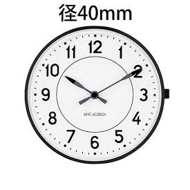【国内正規品】【ギフト包装無料】【アルネヤコブセン】 【Station Watch】 時計本体のみ ベルト別売り ステーション ウォッチ ブラックケース 直径40mm 53412 【送料無料】