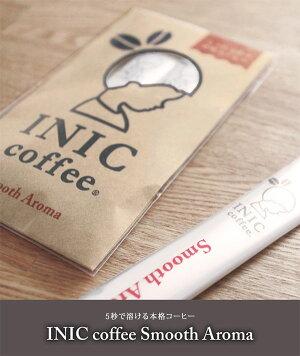 食材・コーヒー INIC coffee イニックコーヒー INIC coffee スムースアロマ