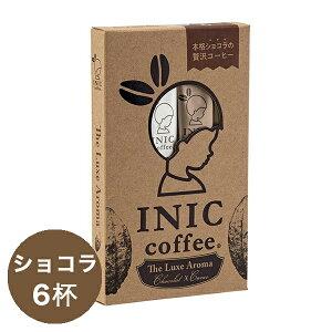 【メール便対応商品 4点まで】 イニックコーヒー 【リュクスアロマ 6杯分】 ショコラ INIC coffee 高級インスタントコーヒー パウダー ベルギー産チョコレート ココア デザートコーヒー あす楽